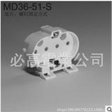 节能灯座 (型号:MD36-51-S)