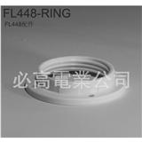 节能灯座FL488配件 (型号:FL448-RING)