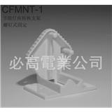 节能灯座转换支架 (型号:CFMNT-1)