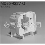 节能灯座 (型号:MD35-423V-Q)