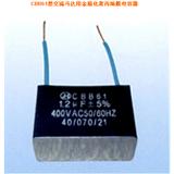 cbb61型交流马达用金属化聚丙烯膜电容器