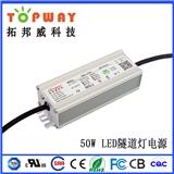 拓邦威厂家直销:50W LED隧道灯电源;三合一调光;定时降功率;PWM;0-10V