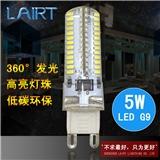 莱尔特供应LED G9灯珠230V 5W 360°发光插泡 厂家直销