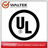 UL认证灯具|UL认证LED灯|UL认证驱动电源|第三方认证机构