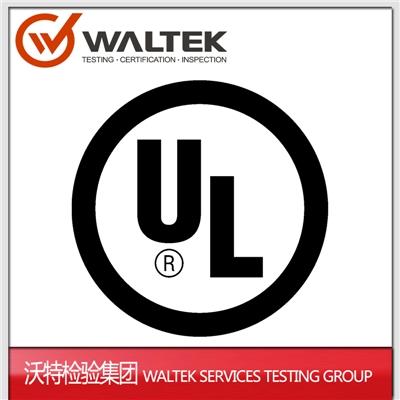 UL认证灯具 UL认证LED灯 UL认证驱动电源 第三方认证机构