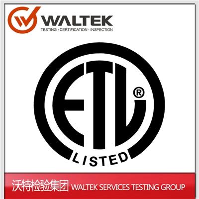 北美ETL认证 ETL认证灯具 ETL认证LED灯 第三方认证机构