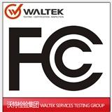 北美FCC认证|FCC认证灯具|FCC认证LED灯|第三方认证机构