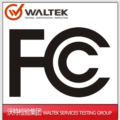 北美FCC认证 FCC认证灯具 FCC认证LED灯 第三方认证机构