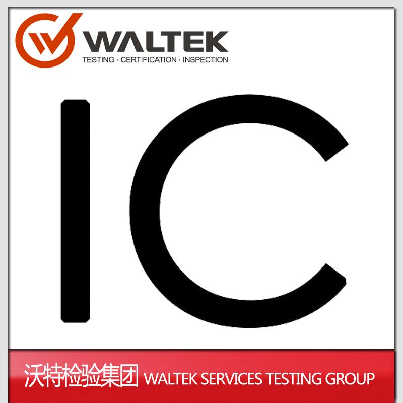 加拿大ic认证 ic认证灯具 ic认证led灯 第三方认证机构