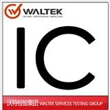 加拿大IC认证|IC认证灯具|IC认证LED灯|第三方认证机构