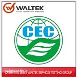 CEC认证|灯具CEC认证|LED灯CEC认证|第三方认证机构