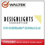 DLC认证|灯具DLC认证|LED灯DLC认证|第三方认证机构