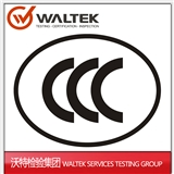 强制性CCC认证|驱动电源CCC认证|灯具CCC认证|LED灯CCC认证