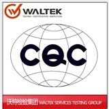 CQC认证|灯具CQC认证|LED灯CQC认证|第三方认证机构