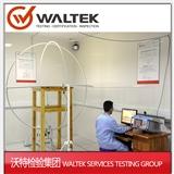 灯具测试-EMC测试服务|第三方认证机构