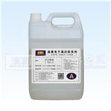 盛唐 环氧树脂 C-563/灌封胶/防水胶/密封胶水