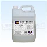 盛唐 环氧树脂 C-563-1/灌封胶/防水胶/密封胶水