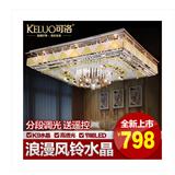 Q可洛 现代奢华长方形水晶灯 客厅灯LED吸顶灯 高端大气灯饰G82