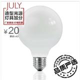 JULY就来 设计师款现代钨丝白织螺口灯泡奶白G80龙珠灯泡