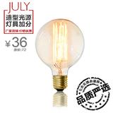 JULY就来 设计师款特殊仿古老式复古螺口光源火球灯泡