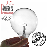 就来 设计师款个性创意装饰钨丝白织螺口灯泡光源G95龙珠清光灯泡