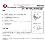 MBI6655GSB 台湾聚积代理