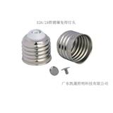 E26/24免焊灯头