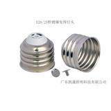 E26/25铜镀镍免焊灯头