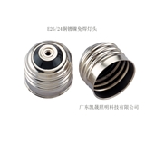E26/25铜镀镍玻璃灯头