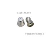 E14/25×17免焊灯头