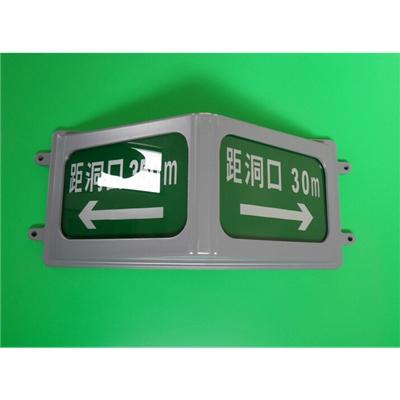 美京 隧道应急疏散指示灯