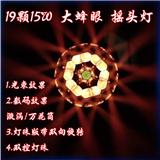 辉科 婚庆酒吧效果灯 19颗大蜂眼 DMX控制 15W舞台灯 光束灯 摇头DIS-M1912Z