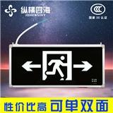 1B1向左向右新国标3C认证消防应急灯安全出口指示牌充电避难逃生疏散 指示安全出口楼层显示发