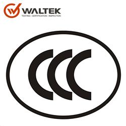强制性CCC认证