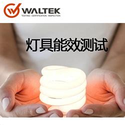 灯具测试-能效服务