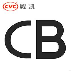 LED灯具CB认证