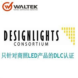 DLC认证