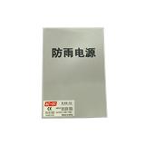 深圳帝欧厂家直销 室外60W防雨电源LED防雨电源
