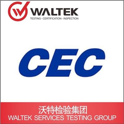 CEC认证