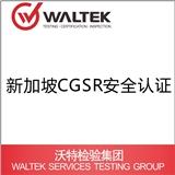 新加坡CGSR安全认证