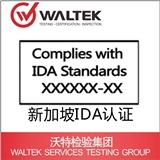 新加坡IDA认证