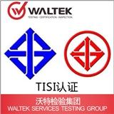 TISI认证 | 泰国认证