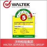 Energy Label能效认证|泰国认证