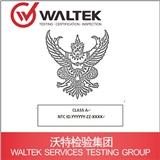 NTC无线认证|泰国认证