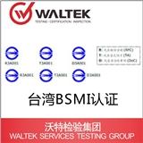 BSMI认证|台湾认证