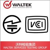 日本TELEC认证 | MIC认证 | RF认证 | 日本无线认证 | VCCI认证 | JATE认