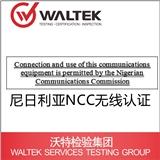 尼日利亚NCC无线认证