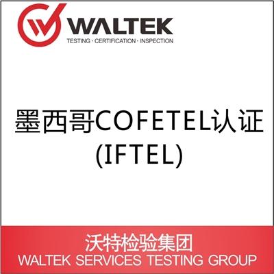 墨西哥COFETEL 认证(IFTEL)