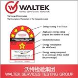 马来西亚能效认证Energy Label