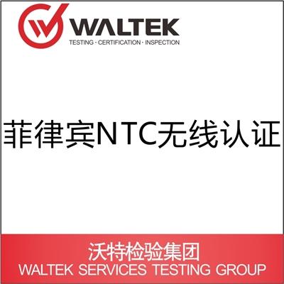 菲律宾NTC无线认证